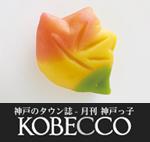 KOBECCO11月掲載