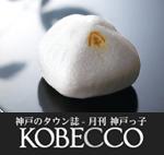 KOBECCO12月掲載