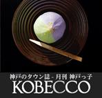 KOBECCO3月掲載
