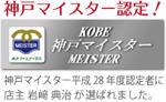 神戸マイスター認定